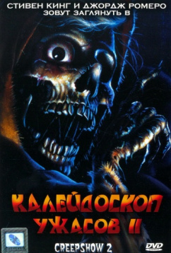 Калейдоскоп ужасов 2 (1987)