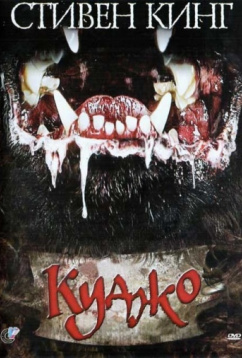 Куджо (1983)