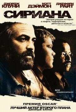 Сириана (2005)