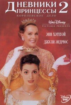 Дневники принцессы 2: Как стать королевой (2004)