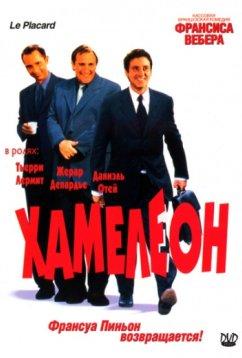 Хамелеон (2001)