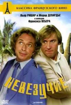Невезучие (1981)