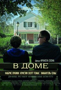 В доме (2012)