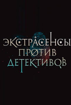 Экстрасенсы против детективов (2016)