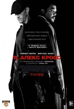 Я, Алекс Кросс (2012)