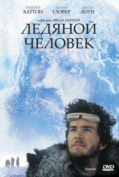 Ледяной человек (1984)