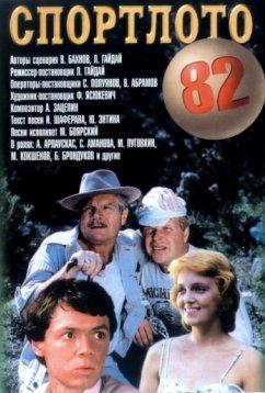 Спортлото-82 (1982)