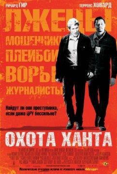 Охота Ханта (2007)