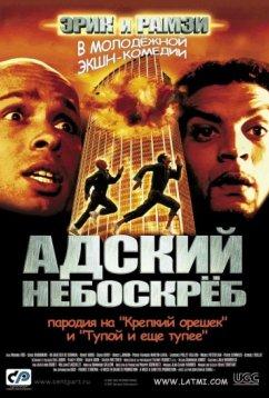 Адский небоскреб (2001)