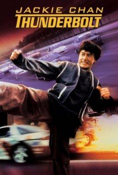 Громобой (1995)