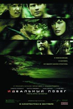 Идеальный побег (2009)