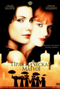 Практическая магия (1998)