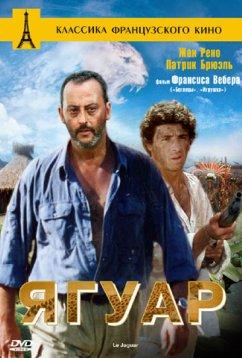 Ягуар (1996)