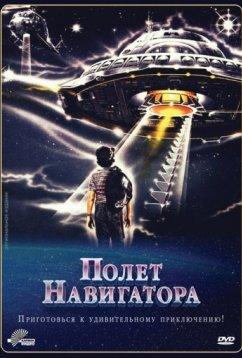 Полет навигатора (1986)