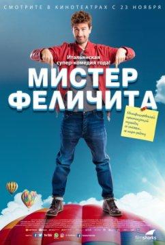 Мистер Феличита (2017)