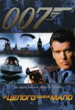 007: И целого мира мало (1999)