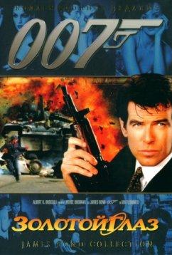 007: Золотой глаз (1995)