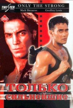 Только сильнейшие (1993)
