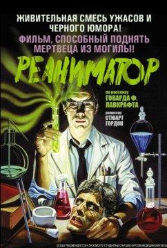 Реаниматор (1985)