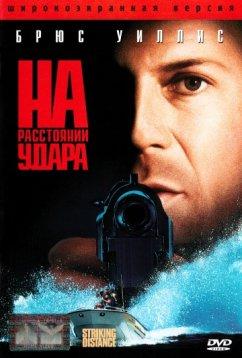 На расстоянии удара (1993)