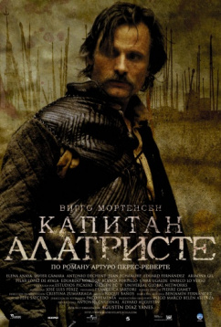 Капитан Алатристе (2006)
