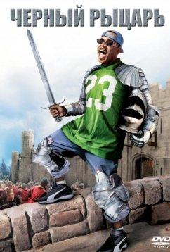 Чёрный рыцарь (2001)