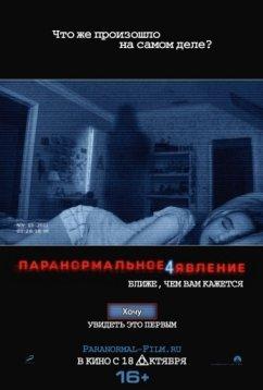 Паранормальное явление4 (2012)