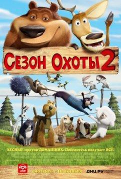 Сезон охоты2 (2008)