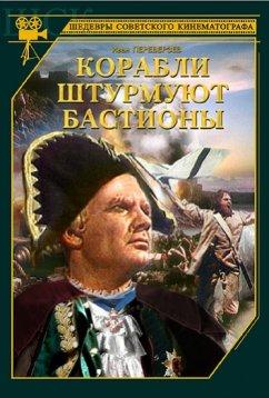 Адмирал Ушаков 2: Корабли штурмуют бастионы (1953)