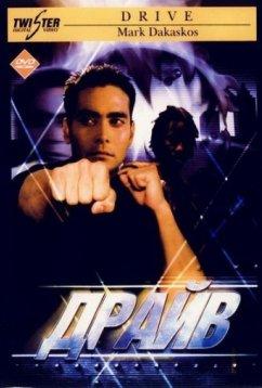Драйв (1997)