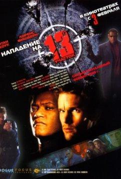 Нападение на 13-й участок (2005)