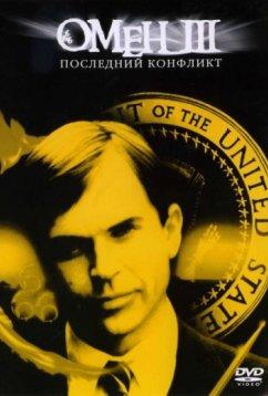 Омен III: Последний конфликт (1981)