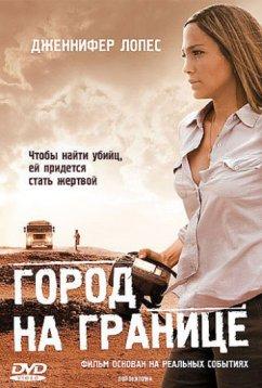 Город на границе (2006)