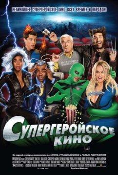 Супергеройское кино (2008)