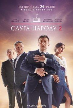 Слуга народа 2 (2016)