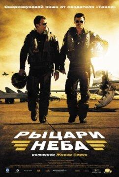 Рыцари неба (2005)