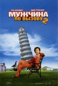 Мужчина по вызову 2 (2005)