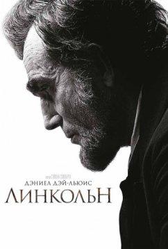 Линкольн (2012)