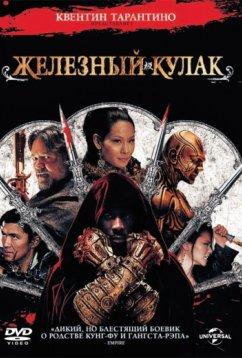 Железный кулак (2012)