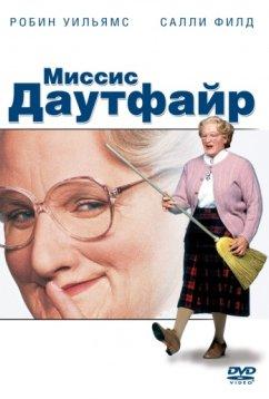 Миссис Даутфайр (1993)