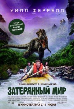Затерянный мир (2009)