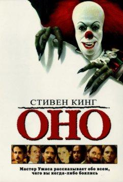 Оно (1990)