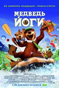 Медведь Йоги (2010)