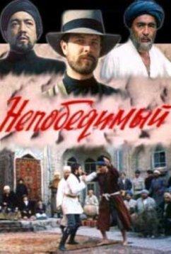 Непобедимый (1983)