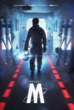 Проект-М (2014)