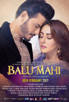 Балу и Махи (2017)