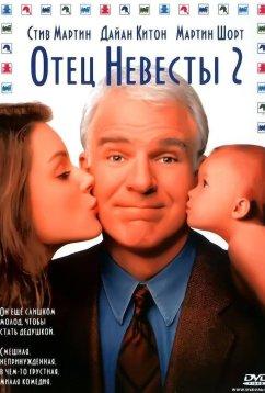 Отец невесты2 (1995)