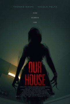 Наш дом (2018)