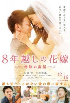 Восьмилетняя помолвка (2017)