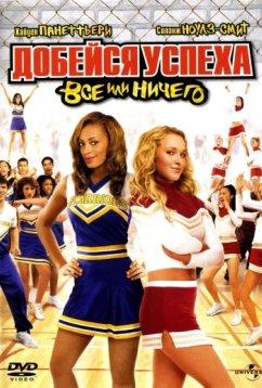 Добейся успеха 3: Всё или ничего (2006)